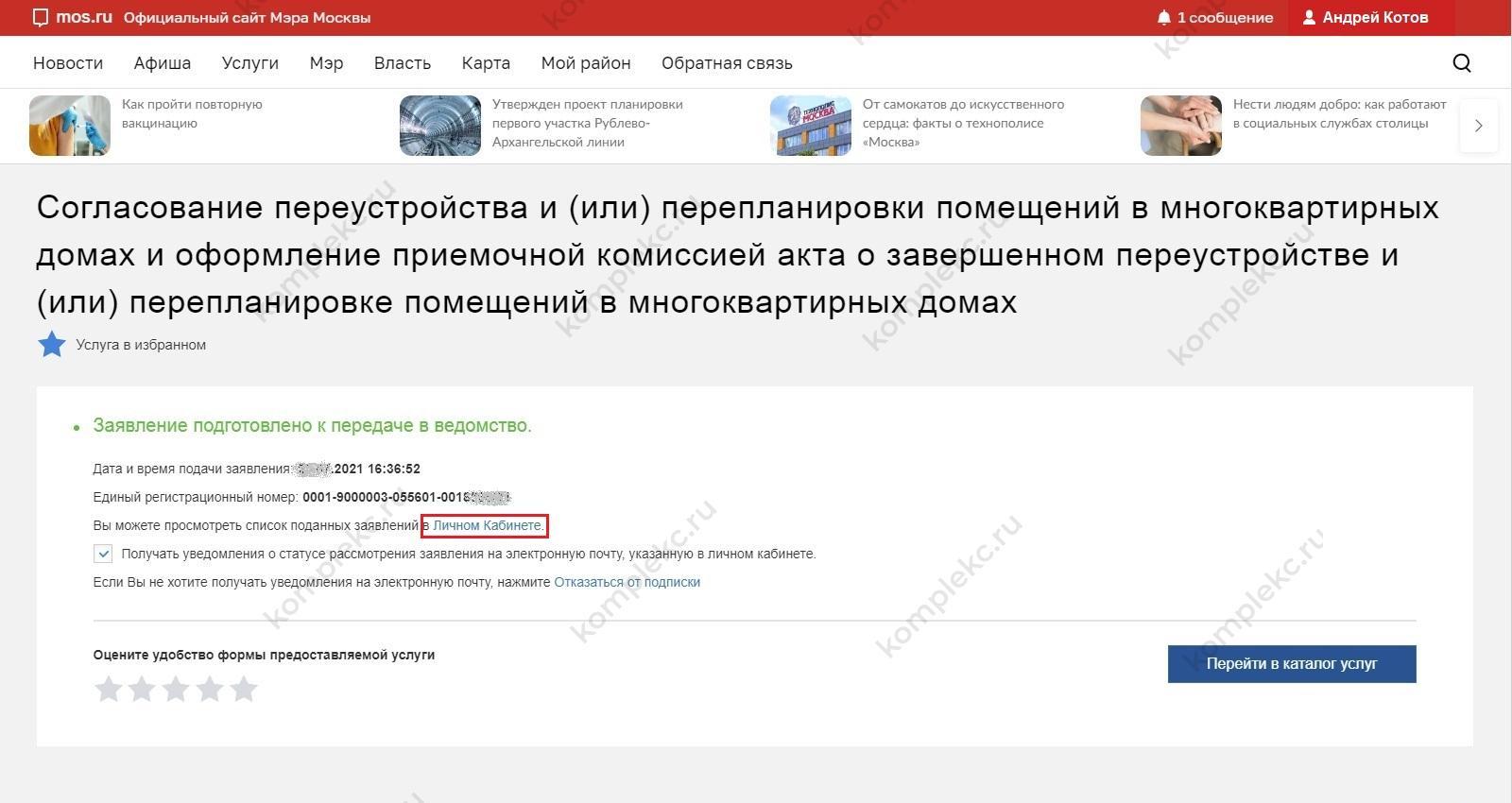 Мос.ру - подача заявления на перепланировку